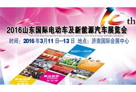 2016第十届山东国际电动车及新能源汽车展览会