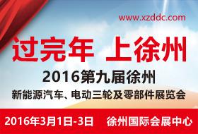 2016第九届徐州新能源汽车、电动三轮及零部件展览会