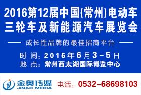 2016第12届中国(常州)电动车、三轮车及新能源汽车展览会
