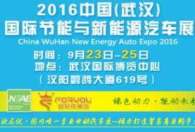 2016第三届中国(武汉)国际节能与新能源汽车展览会