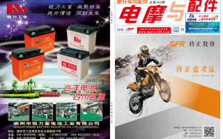 2020.11月《摩托车/电动车与配件》杂志,欢迎大家阅读